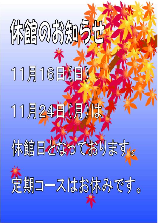 kyukan_111.jpg