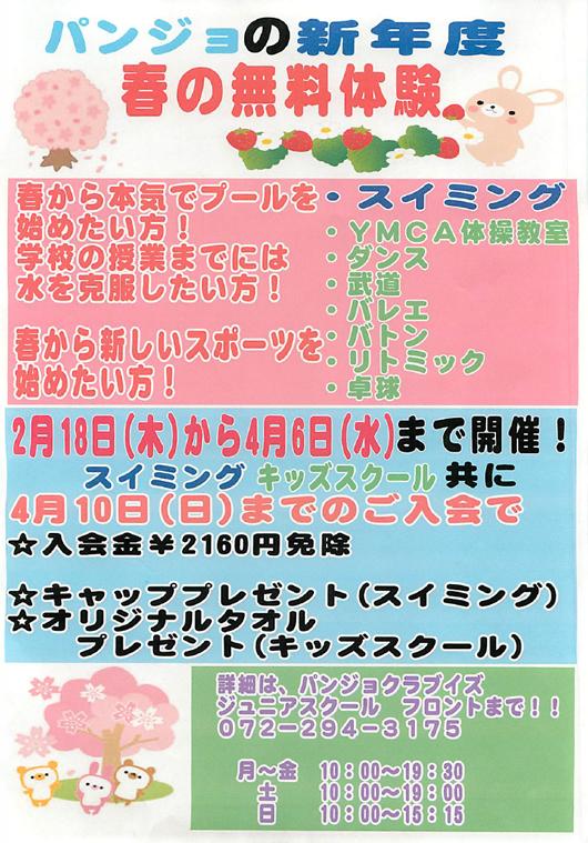 spring_taiken.jpg