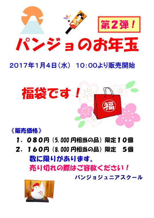 fukubukuro2017.jpg
