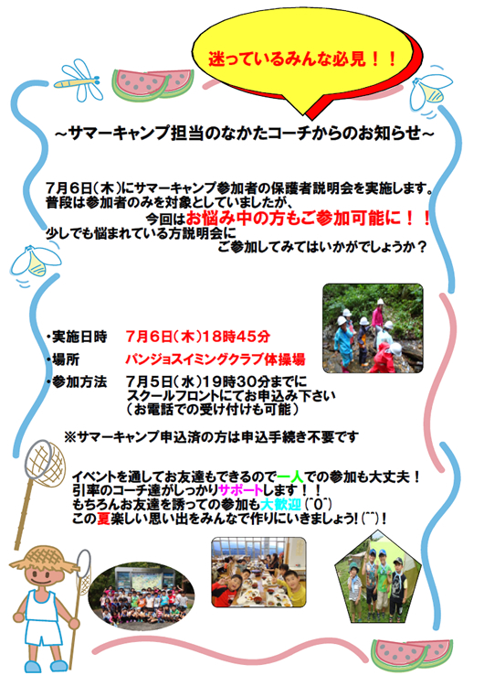20170630_camp.jpg