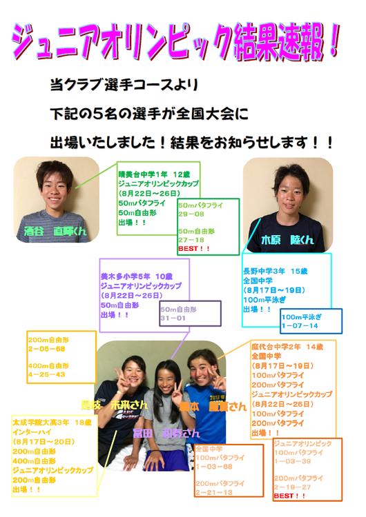 201708_taikai.jpg