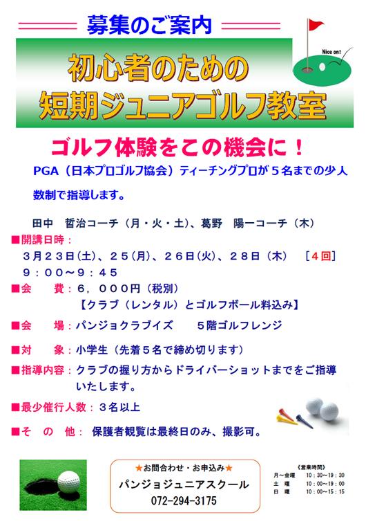 golf20190215.jpg