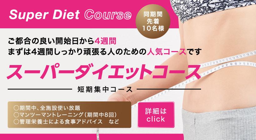 スーパーダイエットコース